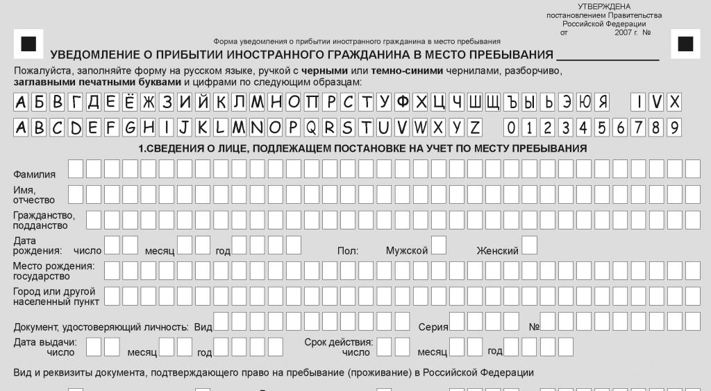 временная регистрация по месту пребывания: