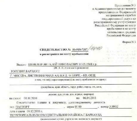 Как выглядит бланк временной регистрации для граждан рф