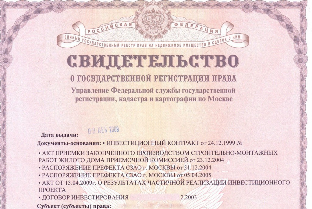 registracionnie-dokumenti-250x166