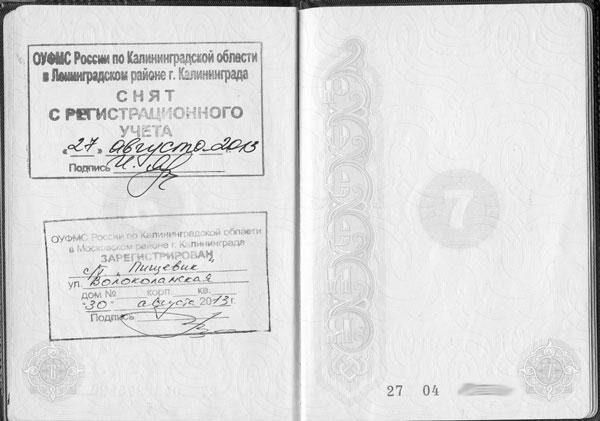 сняте с рег учета паспорт