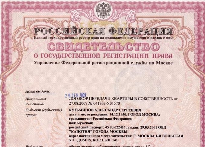 Порядок оформления временной регистрации