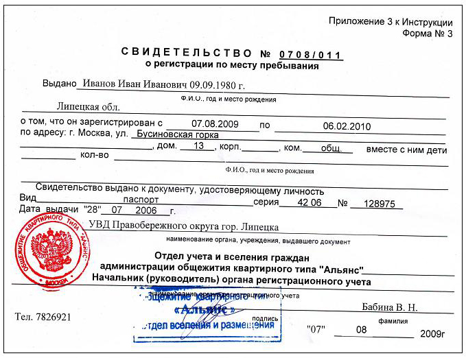 Образец временной регистрации для граждан рф 2016