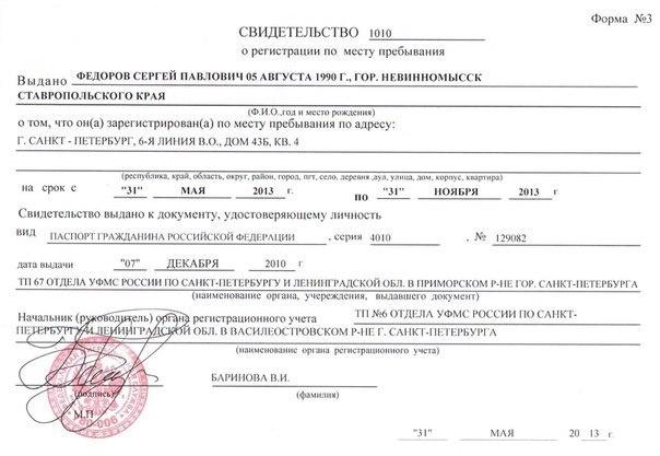 бланки временной регистрации уфмс скачать - фото 3