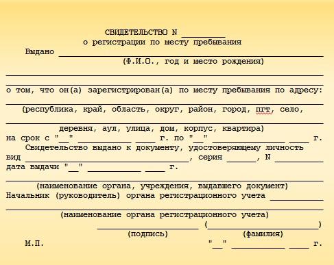 Изображение - Чем грозит собственнику временная прописка (регистрация) svid-vo-o-reg4