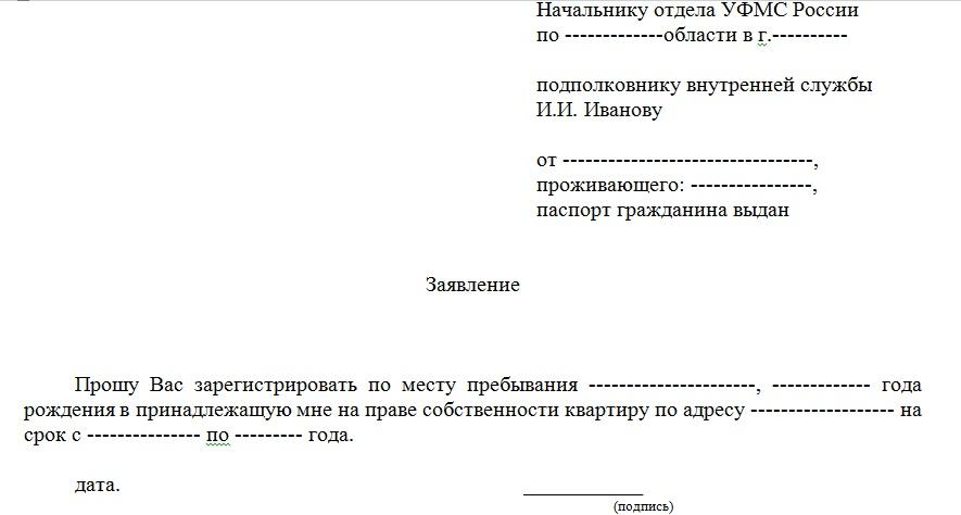 заявление лица предоставляющего гражданину жилое помещение образец - фото 11