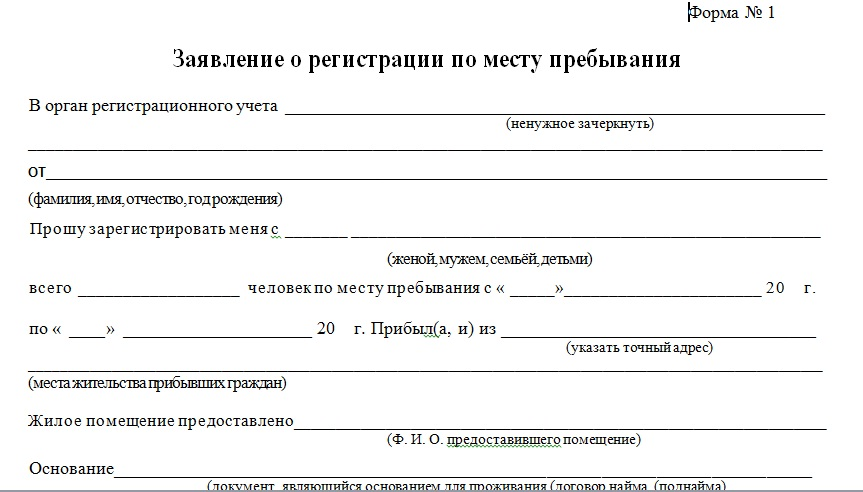Изображение - Порядок действий и документы для регистрации иностранного гражданина по месту пребывания zayav-o-vrem-reg