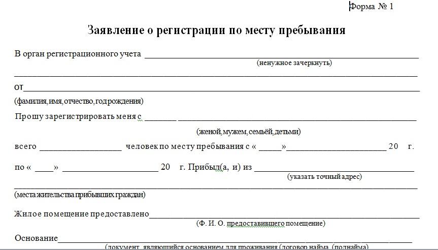 бланки временной регистрации уфмс скачать - фото 10