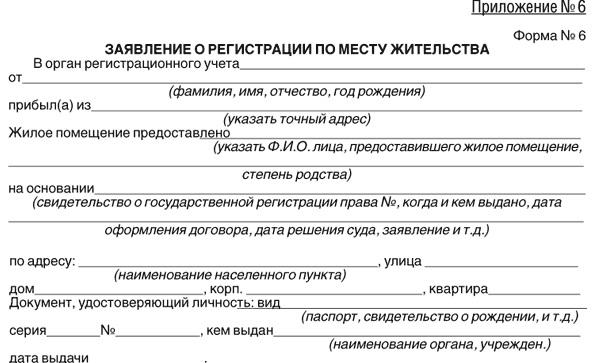 Изображение - Документы для временной прописки zayavlenie-o-reg-po-mestu-zhit
