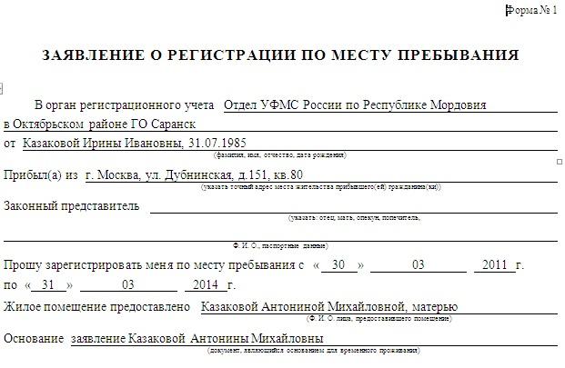 заявление о согласии на регистрацию по месту жительства образец