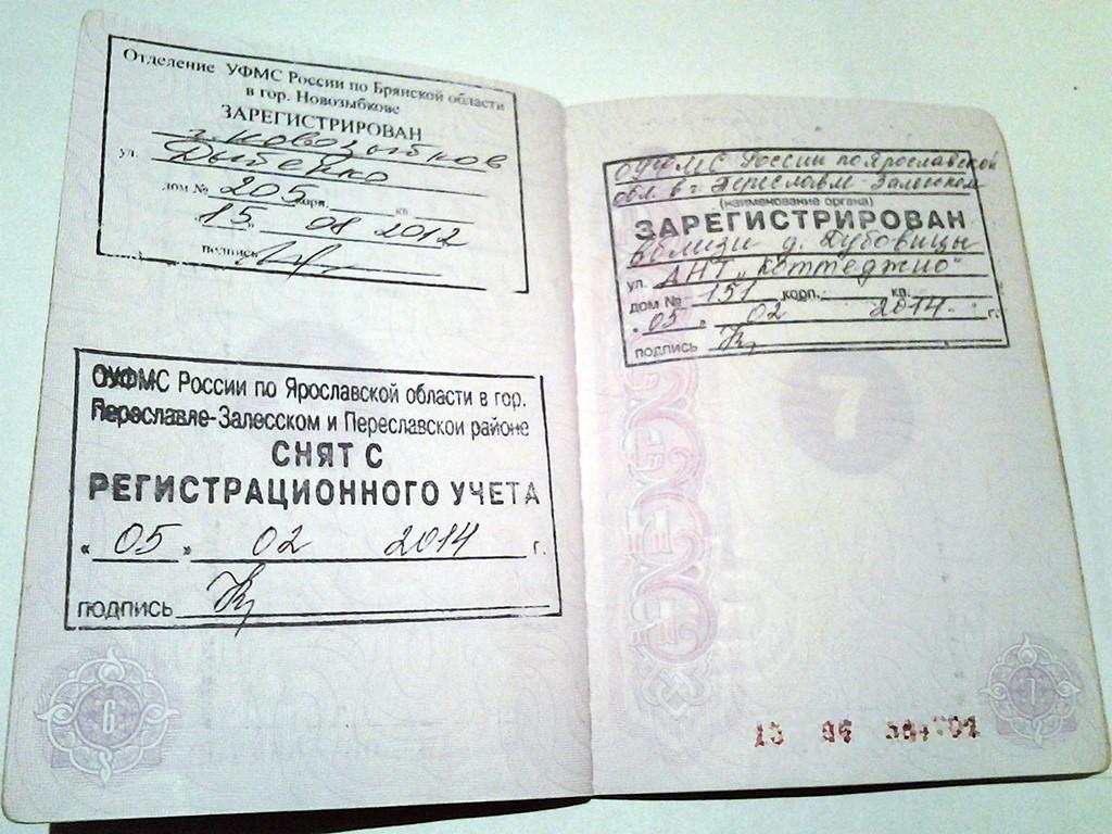 Как сделать регистрацию по месту пребывания в иваново
