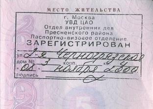 Изображение - Выгоды, которые дает прописка в москве propiska-moskva