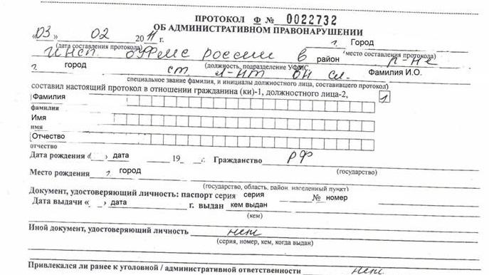 Изображение - Выгоды, которые дает прописка в москве protokol-o-nar